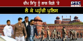 Deep Sidhu taken to Red Fort as part of Republic Day violence probe
