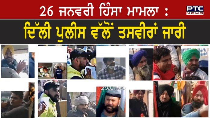 Delhi Police releases pictures of those involved in the R-Day Violence on 26th January