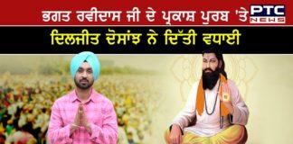 Bhagat Ravidas Jayanti : Diljit Dosanjh shared a picture on Guru Ravidas Ji Prakash Purab