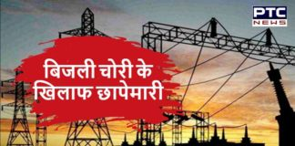Power Theft Haryana