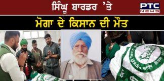 Farmers Protest : Moga Farmer dies of heart attack at Singhu border Delhi