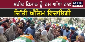 Farmers dies at Tikri Border , cremation today in Nihal Singh Wala