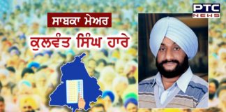 Former Mayor Kulwant Singh lost from Ward No. 42 of Mohali For Municipal Election