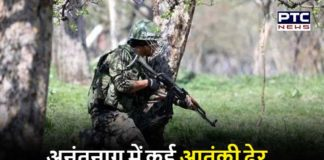 Terrorist Killed in Encounter