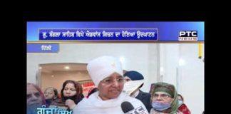 Goonjaan Sikh Virse Diyaan # 373