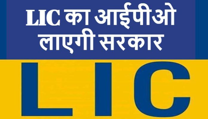 Govt will bring IPO of LIC