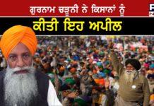Statement Of Bku Leader Gurnam Singh Chadhuni Not waste their crops