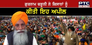 Statement Of Bku Leader Gurnam Singh Chadhuni Not waste their crops