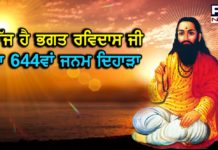 Bhagat Ravidas Jayanti 2021 : 644th birth anniversary celebrated of Ravidas ji across the nation today
