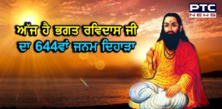 Bhagat Ravidas Jayanti 2021 : 644th birth anniversary celebrated of Ravidas ji across the nation today