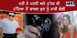 Husband shot himself after killing his wife and son in Amritsar