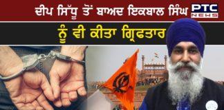 Delhi violence : Police arrested Iqbal Singh accused in R-Day violence in Delhi