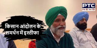 Inderjit Singh Goraiya resigned