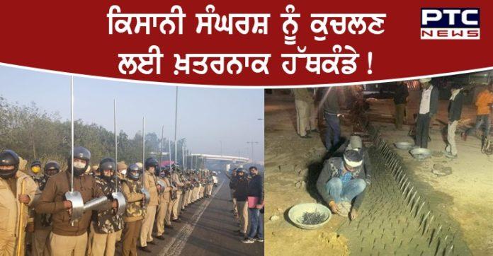Delhi police use spike barriers to disturb farmers' agitation