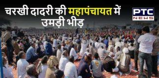 Charkhi Dadri Mahapanchayat