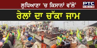 Farmers' 'Rail Roko' Protest : Farmers Chakka Jam at Ludhiana, Samrala, Ladowal railway station