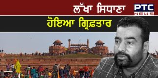 Gangster Lakha Sidhana arrested in with January 26 violence at Red Fort