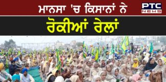 Farmers' 'Rail Roko' Protest : Farmers Rail Roko Andolan at Mansa railway station