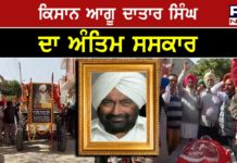 Punjab farmer leader Master Datar Singh cremation in Gumtala