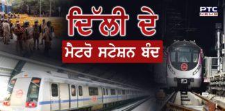 Delhi: 10 metro stations' gates closed ahead of farmers' 'chakka jam'