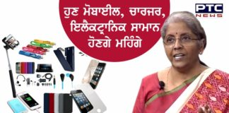 Budget 2021 : Smartphones may get expensive as government removes exemption on parts of chargers