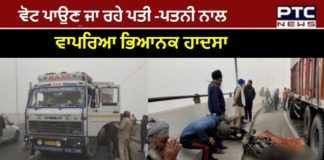 Road accident with husband and wife going to vote in Moga, wife killed