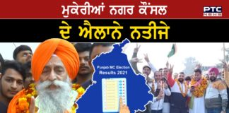 Mukerian 15 wards Municipal Election Results 2021 declared