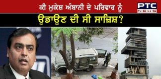 Mukesh Ambani Security Scare, An Abandoned Car, And Now, Threat Letter