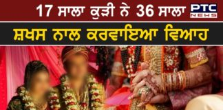 17-year-old girl got married to a 36-year-old man In Punjab