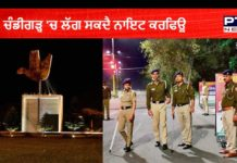Night curfew : If cases keep rising, only then will mull night curfew: Admn