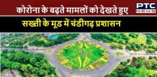 UT Administration restrictions Chandigarh