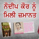 Dalit Labour Activist Nodeep Kaur Granted Bail By Punjab & Haryana High Court
