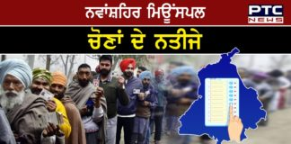 Punjab Municipal Election Results 2021 : Nawanshahr 19 wards Municipal Election Results 2021 declared