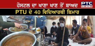 Kapurthala : IKGPTU over 42 students admitted to hospital after Eating