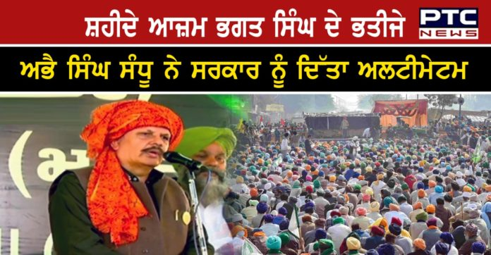 Bhagat Singh Nephew Abhay Singh Sandhu Ultimatum to the Central Government