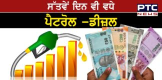Petrol and diesel prices at record high after 7th consecutive hike. Check rates