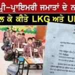 Punjab Education Department renames Pre-Primary classes by LKG and UKG