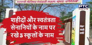 Punjab Education Minister Vijay Inder Singla