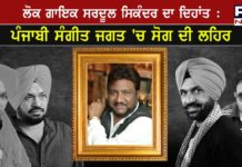 Punjabi singer and actor Expression of grief on Sardool Sikander Death