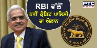 RBI Monetary Policy: India's central bank keeps repo rate unchanged at 4%, maintains accommodative stance