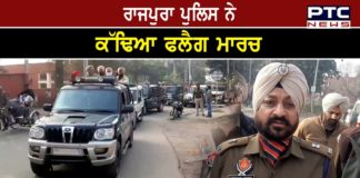 Rajpura police flag march of the Municipal Election 2021 on February 14