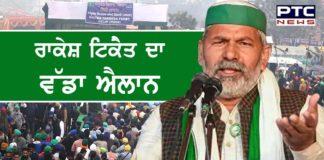 Farmer agitation will not end before October , Rakesh Tikait signals warning to govt