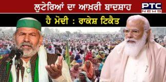 Farmers Misleading taken to the Red Fort, Rakesh Tikait says in Kisan Mahapanchayat Bahadurgarh