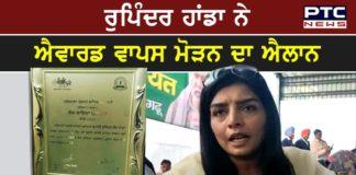 Rupinder Handa announces return Lok Gayika Award of Haryana Lok Gayika Award