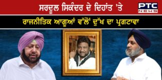 Sukhbir Singh Badal and Captain Amarinder Singh on Sardool Sikander Death
