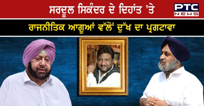 Sukhbir Singh Badal and Captain Amarinder Singh on Sardool Sikander Death