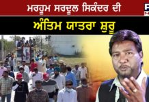 Sardool Sikander Death: Heavy crowd during last rites of Punjabi singer