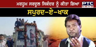 Sardool Sikander death : Punjabi singer Sardool Sikander Spurd-e-Khak in Kheri Naudh Singh