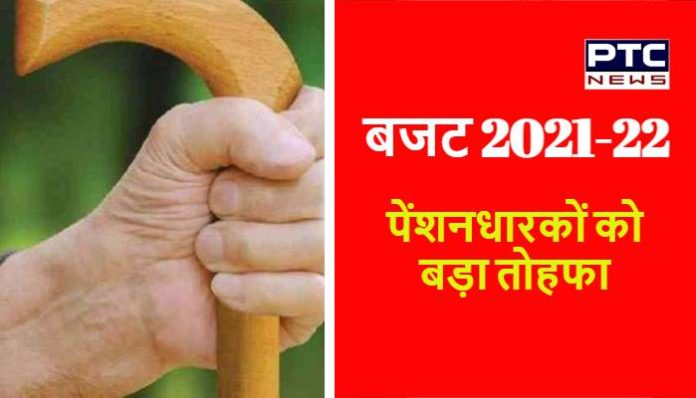 No Tax on Pension