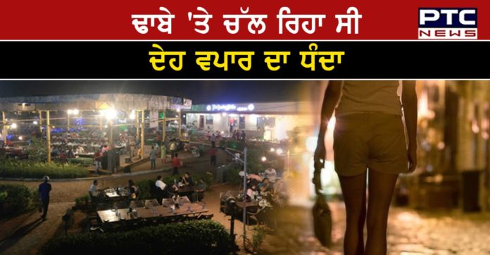 Rupnagar : Police bust sex racket at Dhaba , 8 girls and 4 men arrested